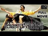 Businessman Telugu Full Length Movie || బిజినెస్ మాన్ సినిమా || Mahesh Babu , Kajala Agarwal