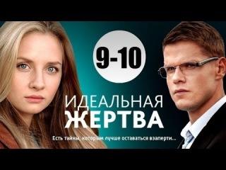 Идеальная жертва 9-10 серия (2015) Мелодрама Сериал Русские Фильмы для Душ