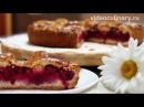 Пирог с вишней из песочного теста - Рецепт Бабушки Эммы