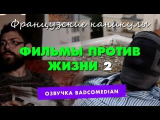 Фильмы ПРОТИВ Жизни (Movies vs. Life) 2 (BadComedian озвучка)