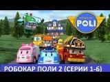 Мультики про машинки - Робокар Поли 2 - Все серии подряд (сборник 1)