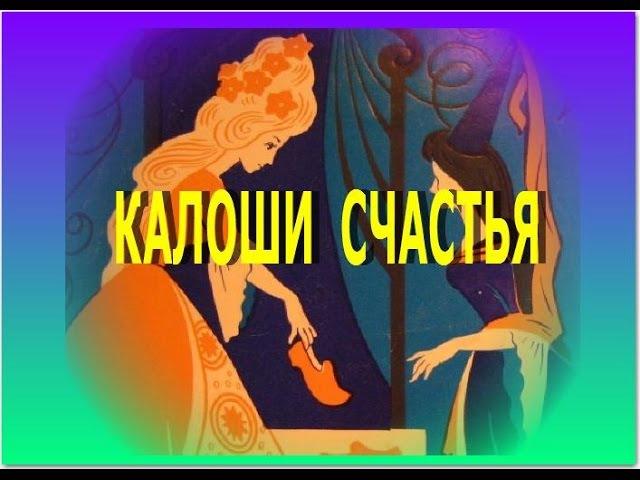 Аудиосказки для детей/ КАЛОШИ СЧАСТЬЯ/ сказки Андерсена
