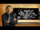 Сергей Алексеев: 40 уроков Русского Языка. Бог