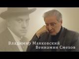 Владимир Маяковский. Вениамин Смехов