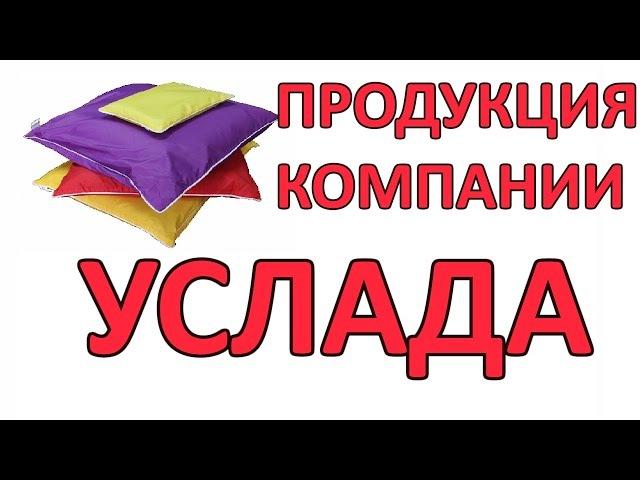 Продукция компании Услада Асония и Эссана - энергоинформационная продукция для сна и отдыха