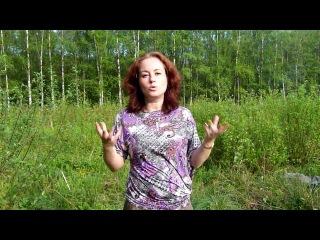Как перестать париться и выйти на волну удачи -(симоронская техника) - видео 1.