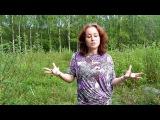 Как перестать париться и выйти на волну удачи -(симоронская техника) - видео 2.