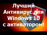 Лучший Антивирус для Windows 10 с активатором и как его активировать