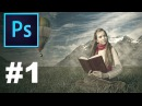 Create Photo Composition in Photoshop! -  Part 1 - The Things You need!\\sd