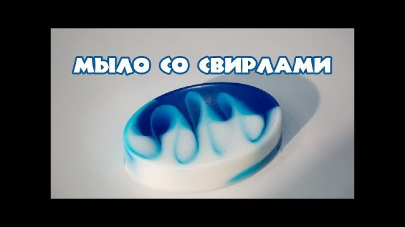 Мыло со свирлами Kamila Secrets для магазина Выдумщики ру