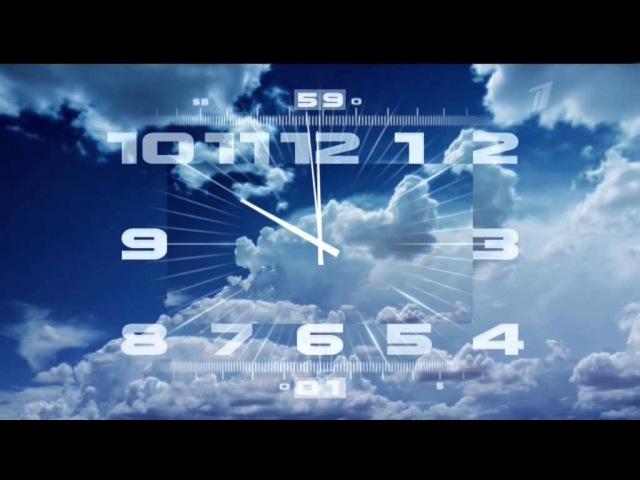 Первый канал Часы перед новостями (05.2014)