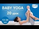 Йога для детей, урок 20. Физическое развитие ребенка 1-2 лет