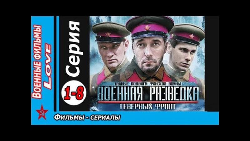 Voennaya razvedka. SevernЫЙ front (Все серии )