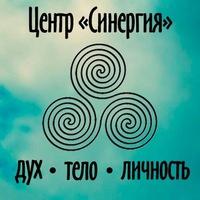 """Логотип Центр """"Синергия"""" Краснодар"""