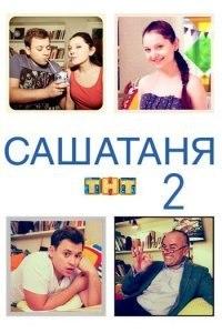 СашаТаня (2 сезон) (2015)