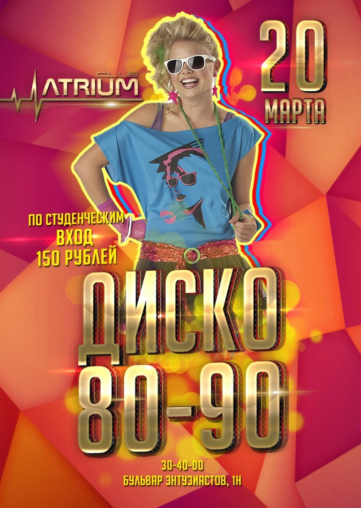 "Афиша Тамбов 20 марта ""ДИСКОТЕКА 80-90Х"" ATRIUM CLUB"