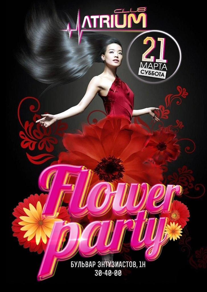 """Афиша Тамбов 21 марта """"FLOWER PARTY"""" ATRIUM CLUB"""