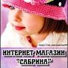 """✿ Интернет-магазин """"Сабрина""""✿  г.Чусовой"""