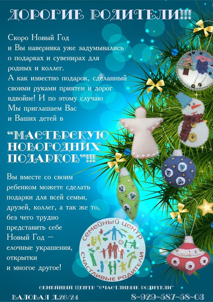 Афиша Сергиев Посад МАСТЕРСКАЯ НОВОГОДНИХ ПОДАРКОВ