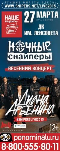 27 марта - Ночные Снайперы @ Санкт-Петербург