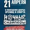 21 апреля - Ночные Снайперы @ Томск