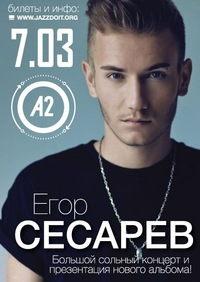 7 марта - Егор Сесарев @ Санкт-Петербург, А2