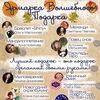 Ярмарка Рукодельных Мастер-Классов 20 декабря