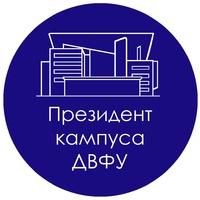 Логотип Президент кампуса ДВФУ