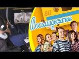 Съемки первых сцен нового сезона «Восьмидесятых»