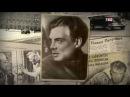 Павел Кадочников Затерянный герой