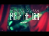 Eye of the Tiger (Rocky OST, Survivor) by dikh