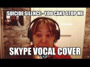 You cant stop me Skype Vocal Cover Скрим гроул драйв фрай харш гуттурал