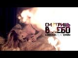 LOBODA feat EMIN