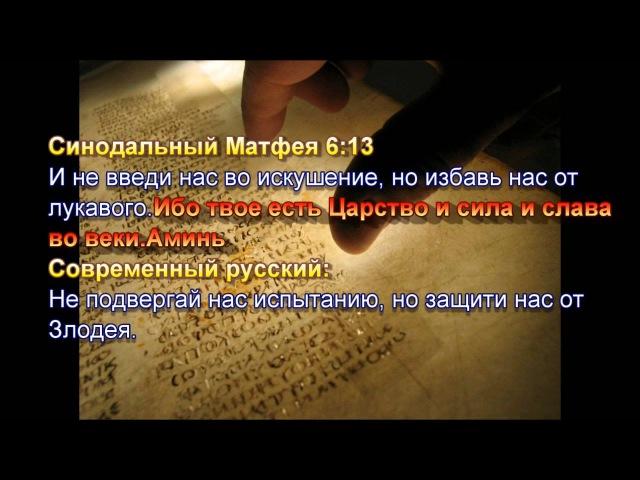 Новый перевод Библии продвигает ересь