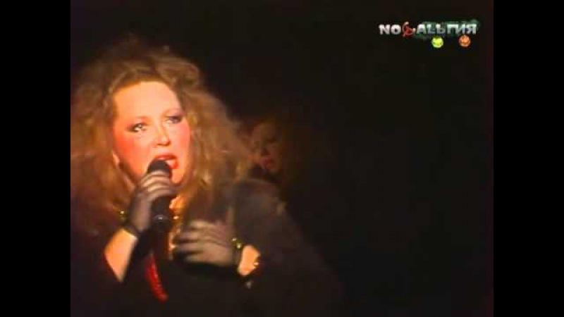 Алла Пугачева - Бокал (Так дымно) LIVE 1989г