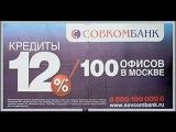 Совкомбанк - кредит онлайн под 12%