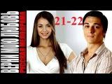 Верни мою любовь 21-22 серии подряд (2014) Драма фильм кино сериал