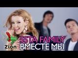 5sta Family - Вместе Мы