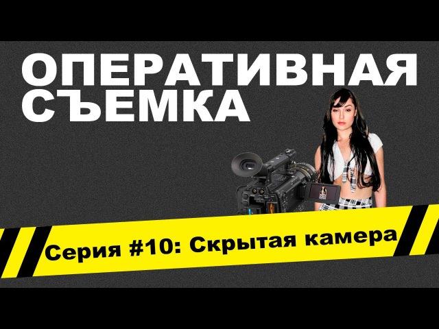 Оперативная съемка: Скрытая камера (Видео 10)