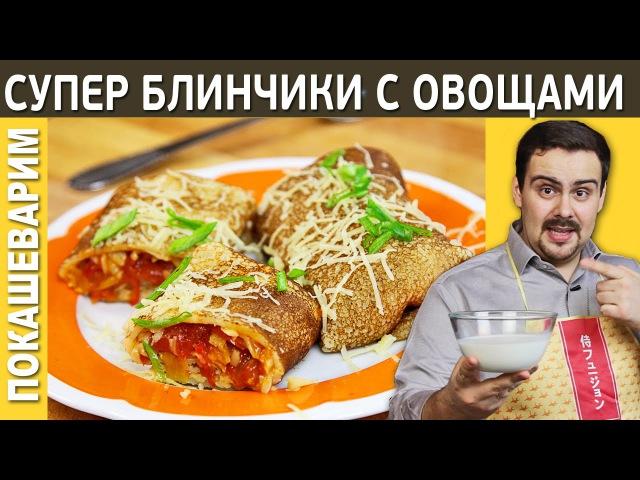 БЛИНЧИКИ С ОВОЩАМИ Рецепт от Покашеварим Выпуск 186