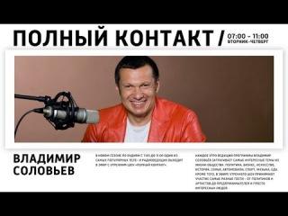 Полный контакт: Фильм о Владимире Путине: без лизоблюдства и прямо. Вести.FM (21.04.2015)