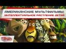 Американские мультфильмы: интеллектуальное растление детей