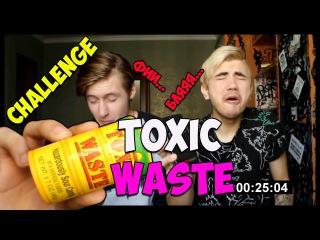 TOXIC WASTE CHALLENGE!Артур Гаврилюк & Иван Рубанович!