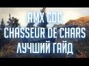 AMX CDC Chasseur de chars - НИЧЕГО ЛИШНЕГО Железный Капут DRZJ Edition