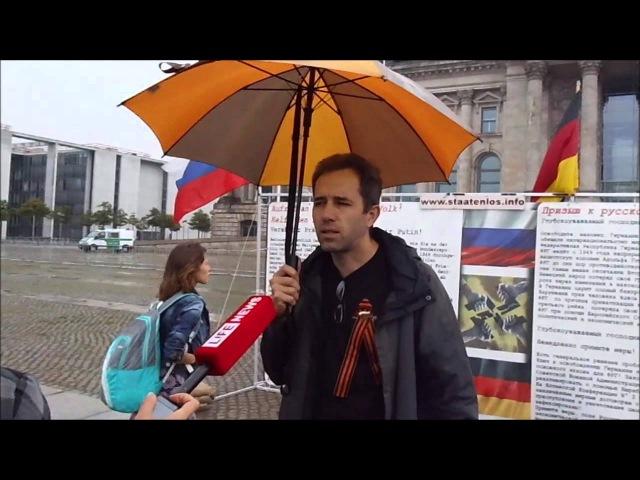 ФРГ не Германия - Интервью с Life News 09142015 Рейхстага в Берлине