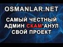 Osmanlar - СКАМ. Самый честный админ закрыл проект через 4 дня, никому не дав заработать.