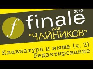 Finale 2012 для чайников - Клавиатура и мышь. Ч. 2. (Редактирование)