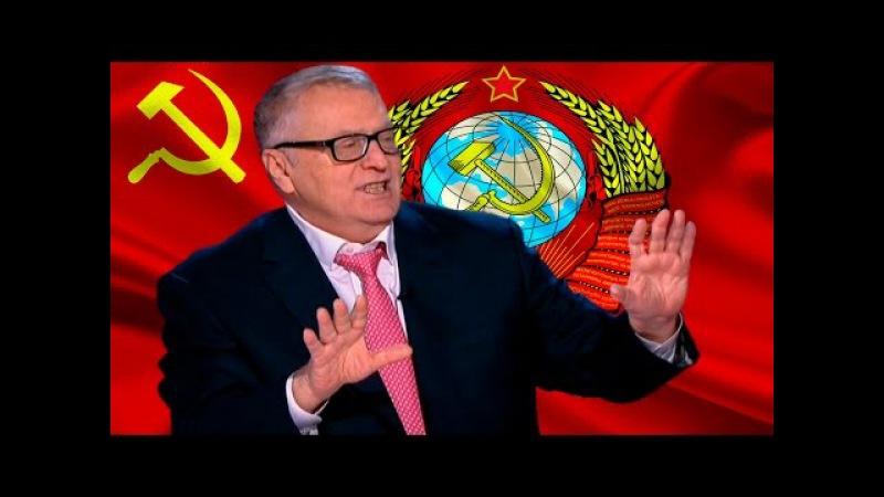 Владимир Жириновский о Горбачёве и распаде СССР 22 марта 2015