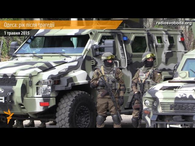 Броньовики,кулемети і тисячі силовиківяк в Одесі борються з сепаратизмом (01.05.2015)