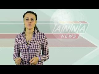 Краткая видеосводка от ANNA NEWS за 15 12 2014 года